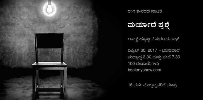 Kannada play
