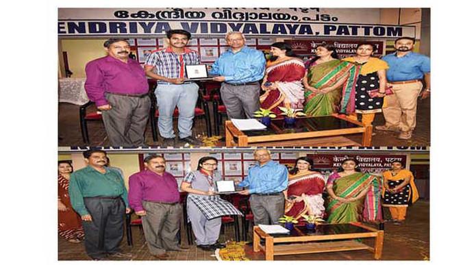 Kendriya Vidyalaya Pattom
